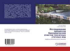 Обложка Исследование процессов биохимической очистки токсичных сточных вод