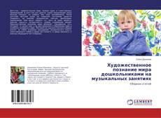 Обложка Художественное познание мира дошкольниками на музыкальных занятиях