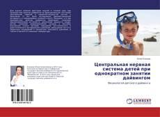 Центральная нервная система детей при однократном занятии дайвингом kitap kapağı