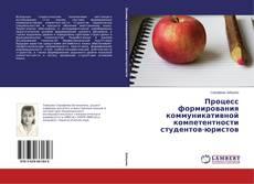 Обложка Процесс формирования коммуникативной компетентности студентов-юристов