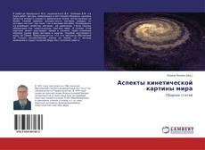 Аспекты кинетической картины мира kitap kapağı