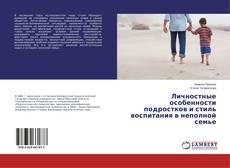 Portada del libro de Личностные особенности подростков и стиль воспитания в неполной семье