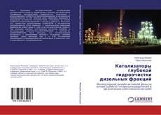 Buchcover von Катализаторы глубокой гидроочистки дизельных фракций