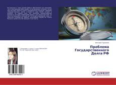 Обложка Проблема Государственного Долга РФ