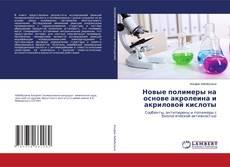 Portada del libro de Новые полимеры на основе акролеина и акриловой кислоты