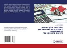 Bookcover of Некоторые способы увеличения налогового потенциала городского округа