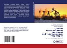 Bookcover of Условия водоснабжения населения нефтедобывающих территорий