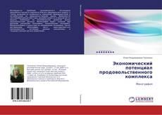 Buchcover von Экономический потенциал продовольственного комплекса