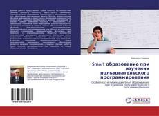 Smart образование при изучении пользовательского программирования kitap kapağı