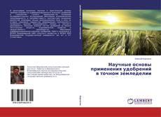 Bookcover of Научные основы применения удобрений в точном земледелии