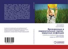 Обложка Врожденные и перинатальные герпес-вирусные инфекции