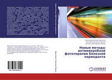 Couverture de Новые методы антимикробной фототерапии болезней периодонта