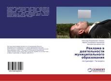Обложка Реклама в деятельности муниципального образования