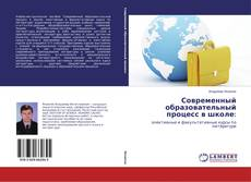 Bookcover of Современный образовательный процесс в школе: