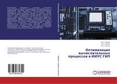 Оптимизация вычислительных процессов в ИИУС ГАП kitap kapağı