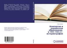 Обложка Компартия и украинское образование в 1945–1965 гг.: историография