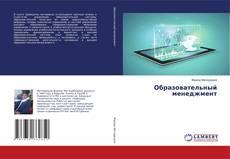 Buchcover von Образовательный менеджмент