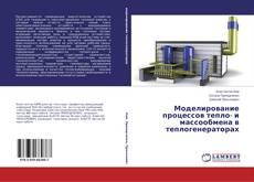 Bookcover of Моделирование процессов тепло- и массообмена в теплогенераторах