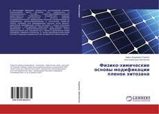 Обложка Физико-химические основы модификации пленок хитозана