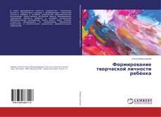 Bookcover of Формирование творческой личности ребёнка