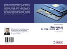 Банковские электронные услуги kitap kapağı