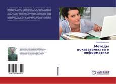 Buchcover von Методы доказательства в информатике