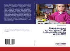 Buchcover von Формирование регулятивных УУД первоклассников на уроках ИЗО
