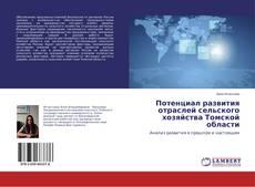 Потенциал развития отраслей сельского хозяйства Томской области的封面