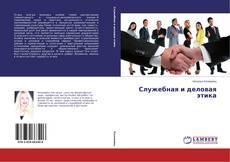 Обложка Служебная и деловая этика