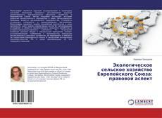 Bookcover of Экологическое сельское хозяйство Европейского Союза: правовой аспект