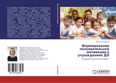 Обложка Формирование познавательной мотивации в учреждениях ДО