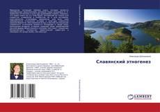 Copertina di Славянский этногенез