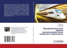 Обложка Фундаментальные задачи высокоскоростного наземного транспорта