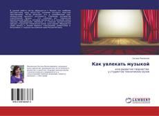 Bookcover of Как увлекать музыкой