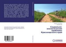 Bookcover of Социально-экологические проблемы Красноярского края