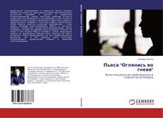"Bookcover of Пьеса ""Оглянись во гневе"""