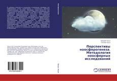 Обложка Перспективы ноосферогенеза. Методология ноосферных исследований