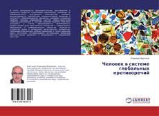 Capa do livro de Человек в системе глобальных противоречий