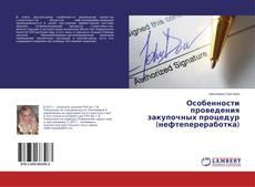 Bookcover of Особенности проведения закупочных процедур (нефтепереработка)
