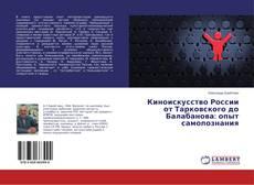 Bookcover of Киноискусство России от Тарковского до Балабанова: опыт самопознания