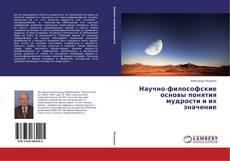 Borítókép a  Научно-философские основы понятия мудрости и их значение - hoz
