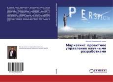 Bookcover of Маркетинг: проектное управление научными разработками