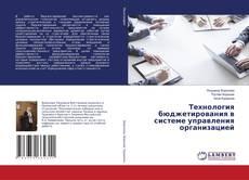 Buchcover von Технология бюджетирования в системе управления организацией