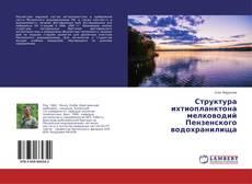Capa do livro de Структура ихтиопланктона мелководий Пензенского водохранилища