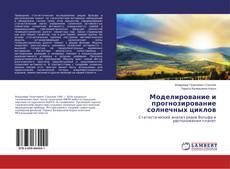 Buchcover von Моделирование и прогнозирование солнечных циклов