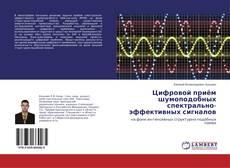 Bookcover of Цифровой приём шумоподобных спектрально-эффективных сигналов