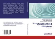 Обложка Этика и деонтология в психиатрическом сообществе