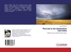 Copertina di Россия и ее правовая система