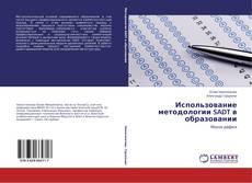 Обложка Использование методологии SADT в образовании