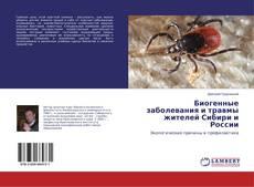 Обложка Биогенные заболевания и травмы жителей Сибири и России
